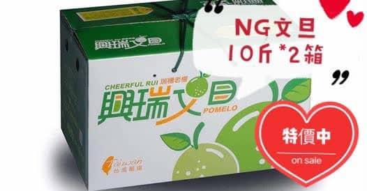有機牛奶文旦-NG文旦-10台斤2箱 訂購處